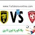 مشاهدة مباراة الاتحاد والفيصلي بث مباشر بتاريخ 13-02-2016 دوري عبداللطيف جميل
