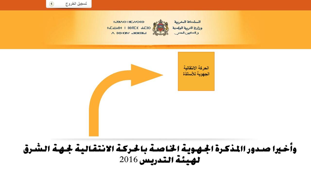 صدور االمذكرة الجهوية الخاصة بالحركة الانتقالية لجهة الشرق لهيئة التدريس 2016