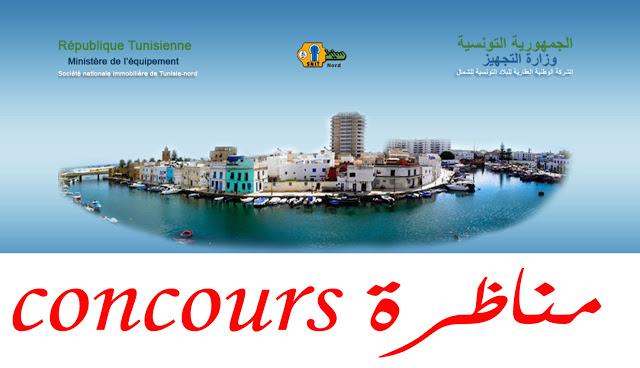 اعلان فتح مناظرة خارجية لانتداب في الشركة الوطنية العقارية للبلاد التونسية، مستوى باكالوريا