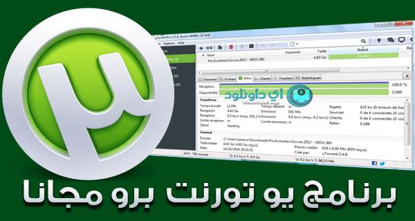 برنامج µTorrentPro