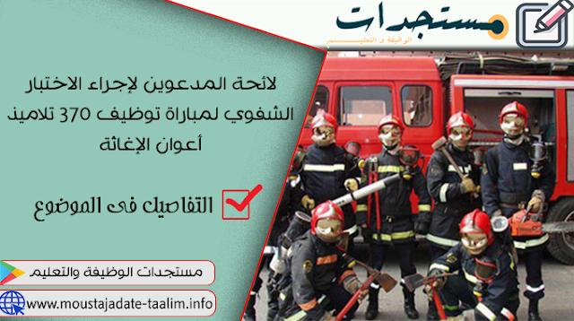 المديرية العامة للوقاية المدنية لائحة المدعوين لإجراء الاختبار الشفوي لمباراة توظيف 370 تلاميذ أعوان الإغاثة
