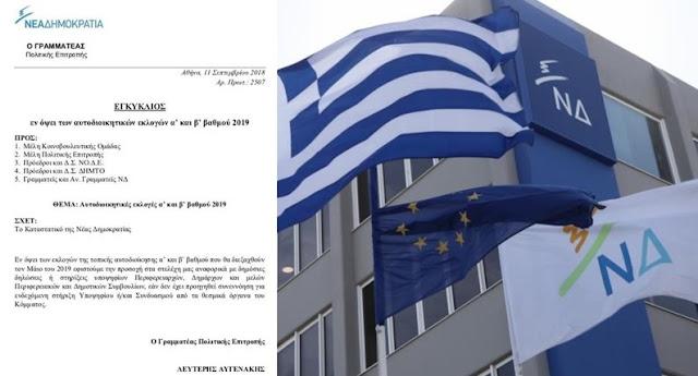 Γαλάζια οδηγία: «Μην ομιλείτε για στηρίξεις στις αυτοδιοικητικές εκλογές»