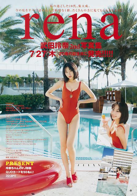 Rena Takeda 武田玲奈 Young Jump No 34 2017 Images