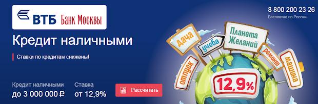 Кредит наличными ВТБ 24