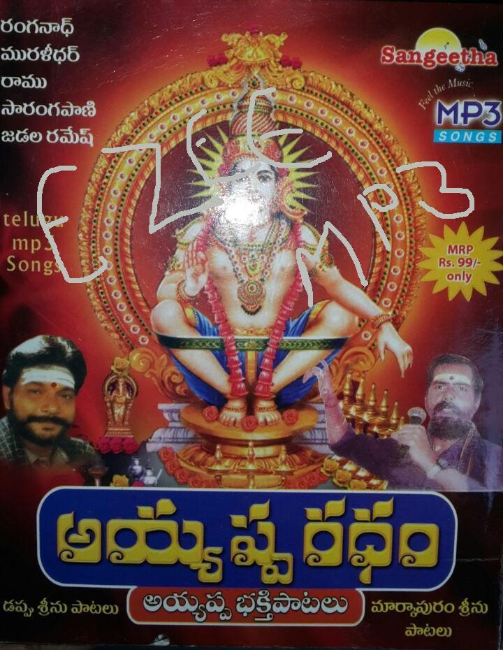 Dappu Srinu ayyappa songs to free download