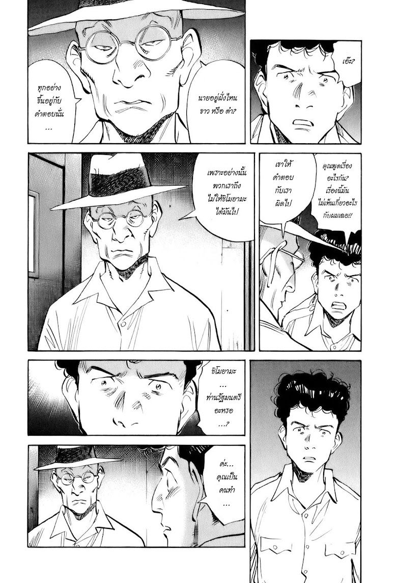 Billy Bat - หน้า 10