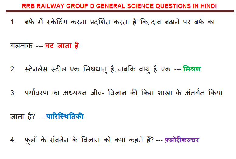 Railway Group D Paper Pdf In Hindi
