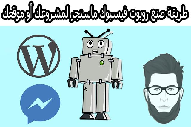 طريقة صنع روبوت فيسبوك ماسنجر لمشروعك أو موقعك
