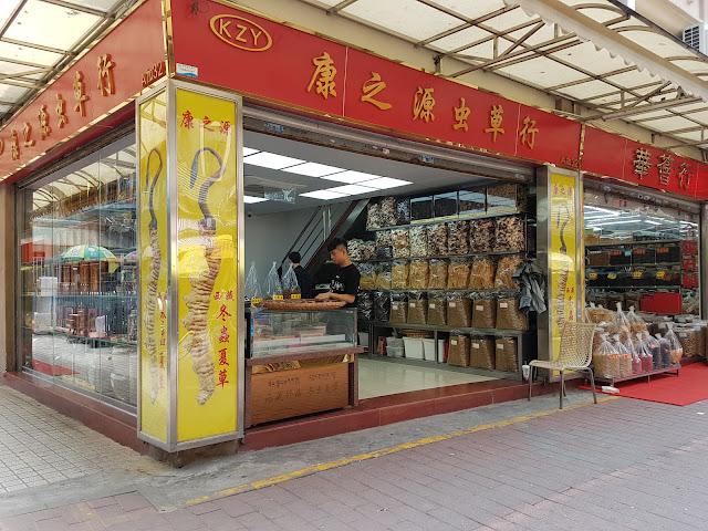 【广州景点】广州清平路海味街+广州上下九步行街  边走边吃广州道地美食