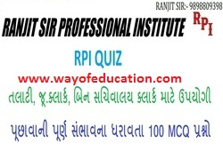 RPI Quiz-2 (801 To 900) Prepared by Ranjit Sir