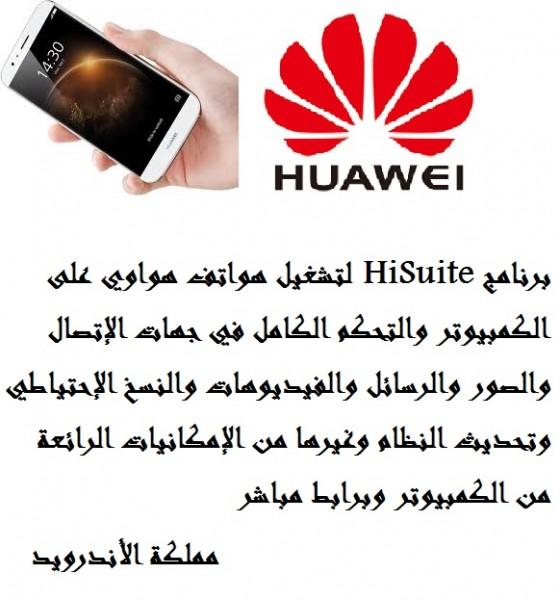 برنامج HiSuite عربي