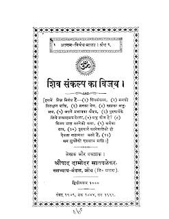 Hindi-Book-shiva-sankalpa