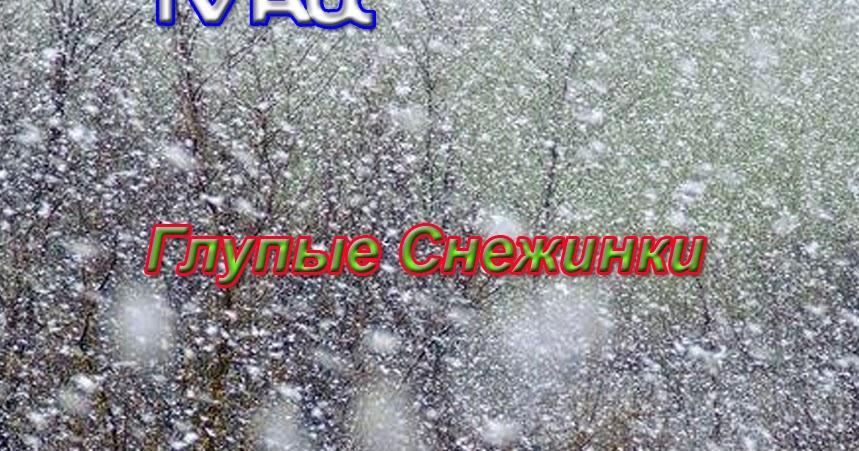 мире ласковый май летят снежинки фото глубинными линиями идеально