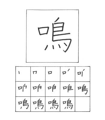 kanji berdering