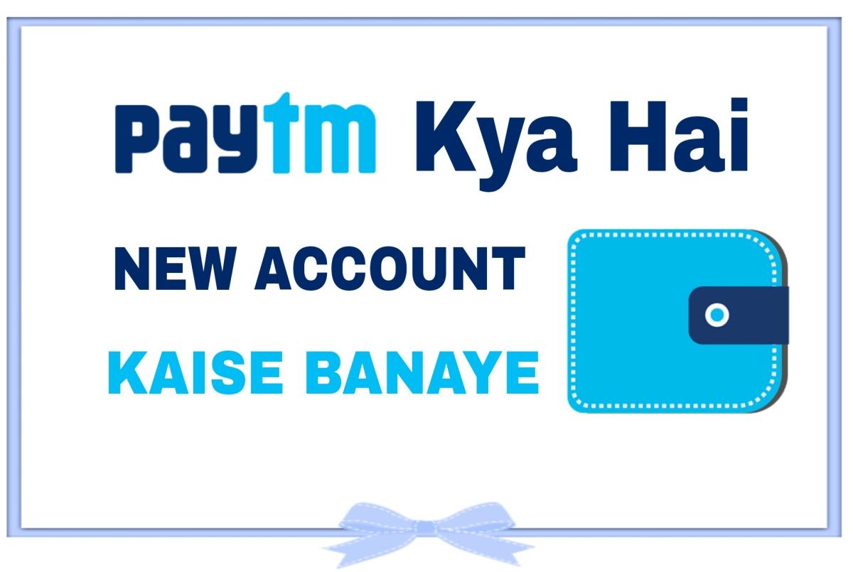 Paytm Kya Hai ? Paytm Par Account Kaise Banaye - Kaise How