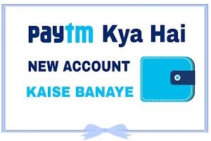 Paytm Kya Hai ? Paytm Par Account Banane Ki Puri Jankari
