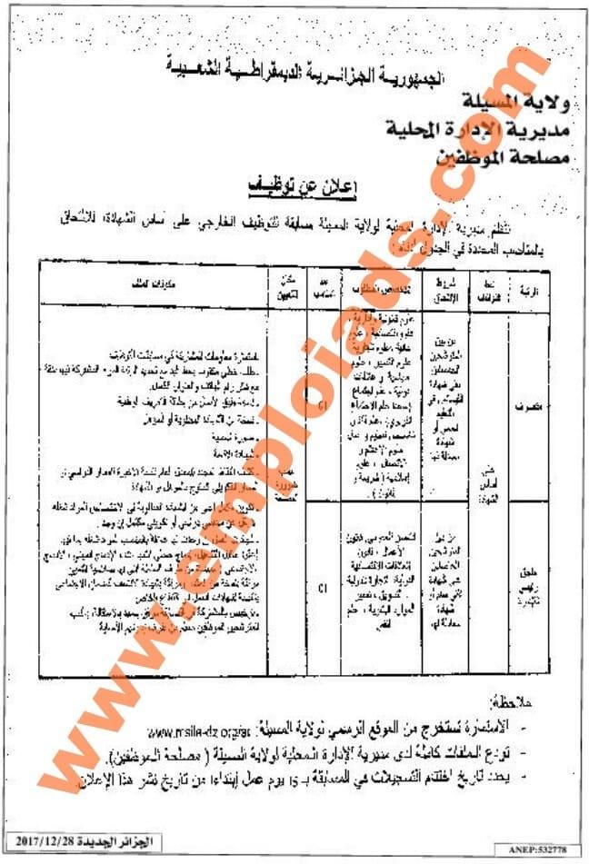 اعلان مسابقة توظيف بالادارة المحلية ولاية بجاية ديسمبر 2017