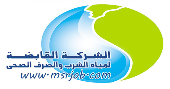 وظائف شركة مياه الشرب والصرف الصحى بقنا للمؤهلات المتوسطة 15 / 11 / 2016