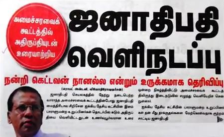 News paper in Sri Lanka : 17-01-2018