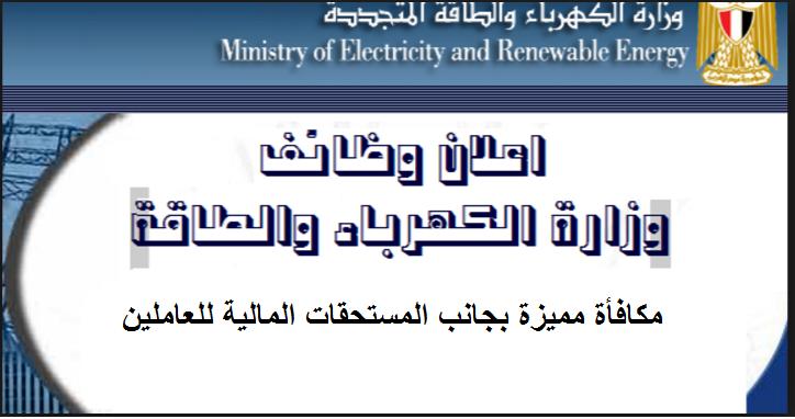 """الاعلان الرسمى لوظائف القابضة لكهرباء مصر للمؤهلات العليا """" الاوراق المطلوبة وللتقديم حتى 16 / 4 / 2017 """" - اضغط هنا"""