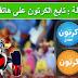أفضل 4 تطبيقات لمشاهدة الافلام والمسلسلات الكرتونية المدبلجة للعربية على هاتفك الاندرويد