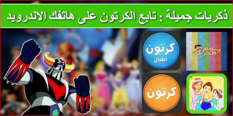 أفضل 4 تطبيقات لمشاهدة الكرتون و الافلام والمسلسلات الكرتونية المدبلجة للعربية على هاتفك الاندرويد