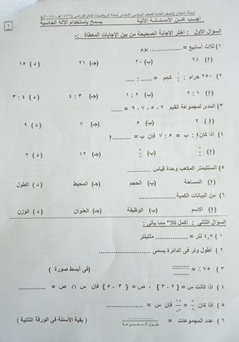 ورقة امتحان الرياضيات للصف السادس الابتدائى الترم الاول 2018 ادارة المنتزة التعليمية