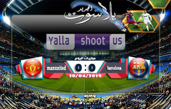 اهداف مباراة برشلونة ومانشستر يونايتد اليوم 10-04-2019 دوري أبطال أوروبا
