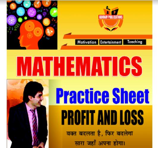 profit-loss-math-practice-sheet