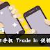 Digi旧手机 Trade In 促销活动!折扣高达RM1XXX~~