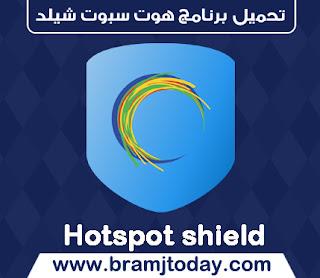 تحميل برنامج هوت سبوت شيلد 2018 اخر اصدار Download Hotspot Shield
