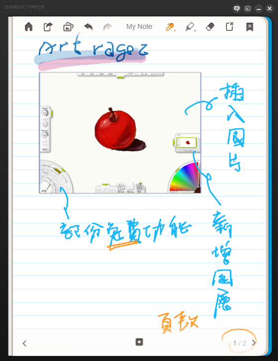 Elearning 三兩誌: 筆記軟體EverNote
