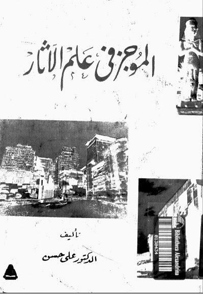 كتاب :الموجز في علم الآثار    للدكتور : علي حسن