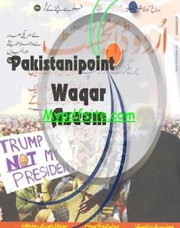 Urdu Digest February 2017