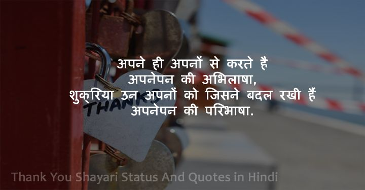 best thank you shayari status and quotes in hindi
