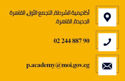 تلقى الاستفسارات للطلاب المتقدمين بكلية الشرطة على الرقم 24190102