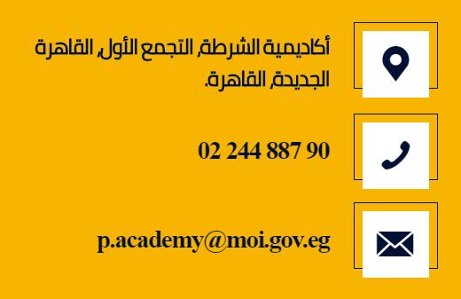 رقم اكاديمية الشرطة المصرية الجديد : 0224488790 - للاستعلامات والاستفسارات