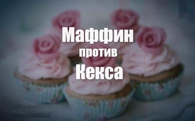 маффин или кекс