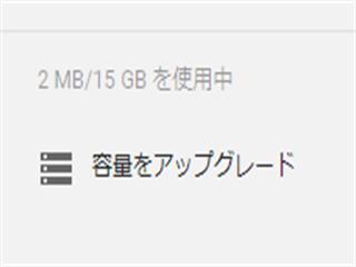 Googleドライブの容量例