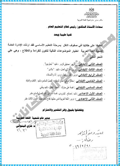 الدروس الملغية والمحذوفة فى مادة اللغة العربية 2019 أخر العام الترم الثانى