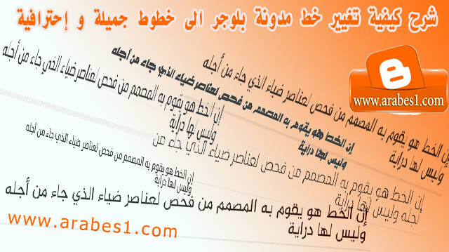 Best fonts Arabic for blogger