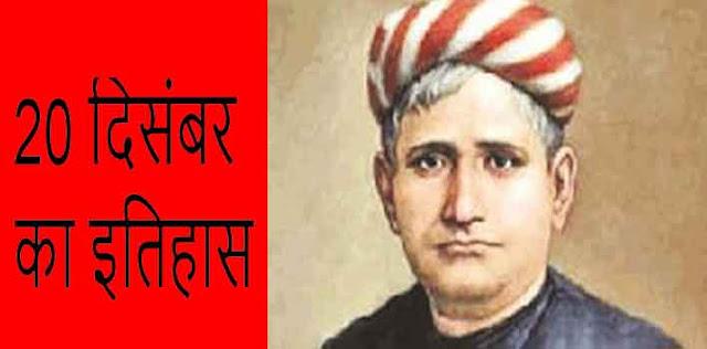 आज ही महान कवि बंकिम चंद्र चट्टोपाध्याय ने राष्ट्र गीत 'वंदे मातरम' की रचना की