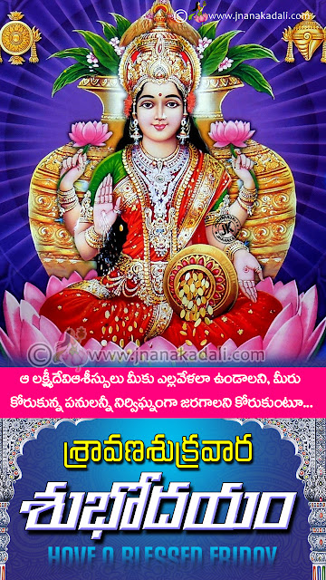 sravana sukravaram greetings, goddess lakshmi devi images with good morning quotes hd wallpapers