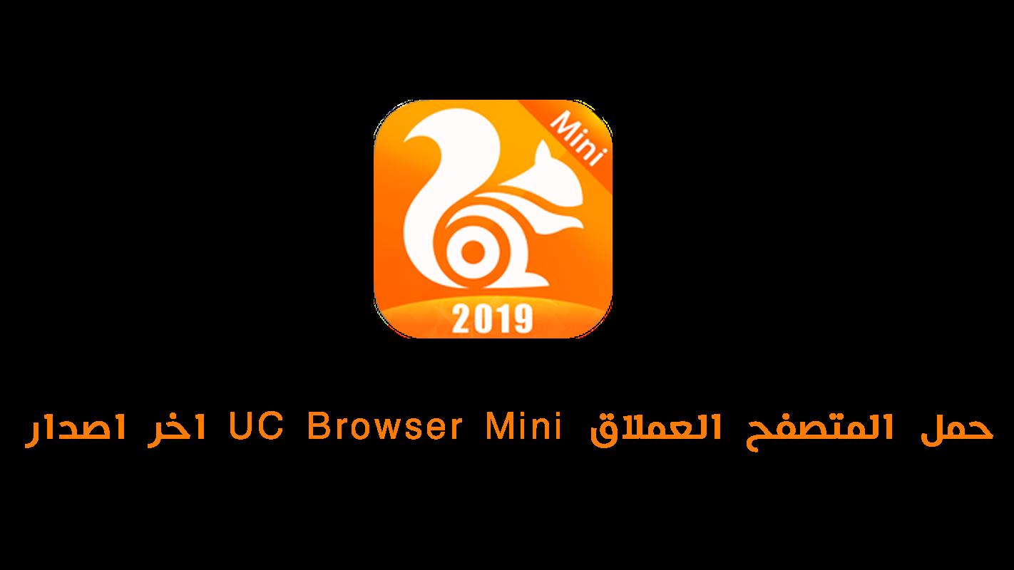 نتيجة بحث الصور عن UC Browser Mini - المتصفح