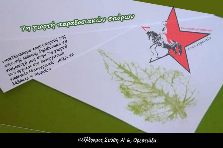 Ορεστιάδα: Προετοιμασία για την 7η Γιορτή Παραδοσιακών Σπόρων