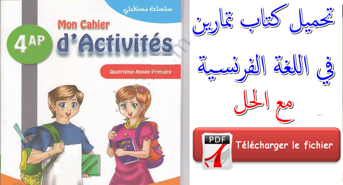 تحميل كتاب تمارين في اللغة الفرنسية مع الحل Mon Cahier D