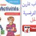 تحميل كتاب تمارين في اللغة الفرنسية مع الحل Mon cahier d'activités Français 4AP