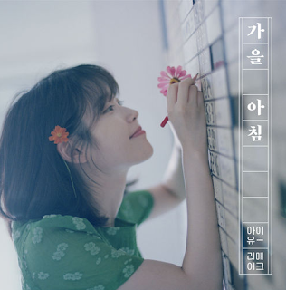 IU Gaeul Achim: Autumn Morning