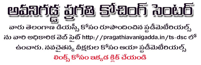 avanigadda pragathi coaching center material links