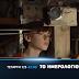 """Η Cosmote TV παρουσιάζει την ταινία """"Το ημερολόγιο του Χένρι"""""""